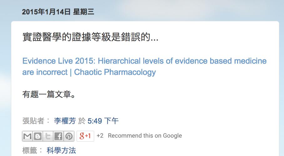 省荷包不可不知的健康、醫藥訊息  實證醫學的證據等級是錯誤的... (1)